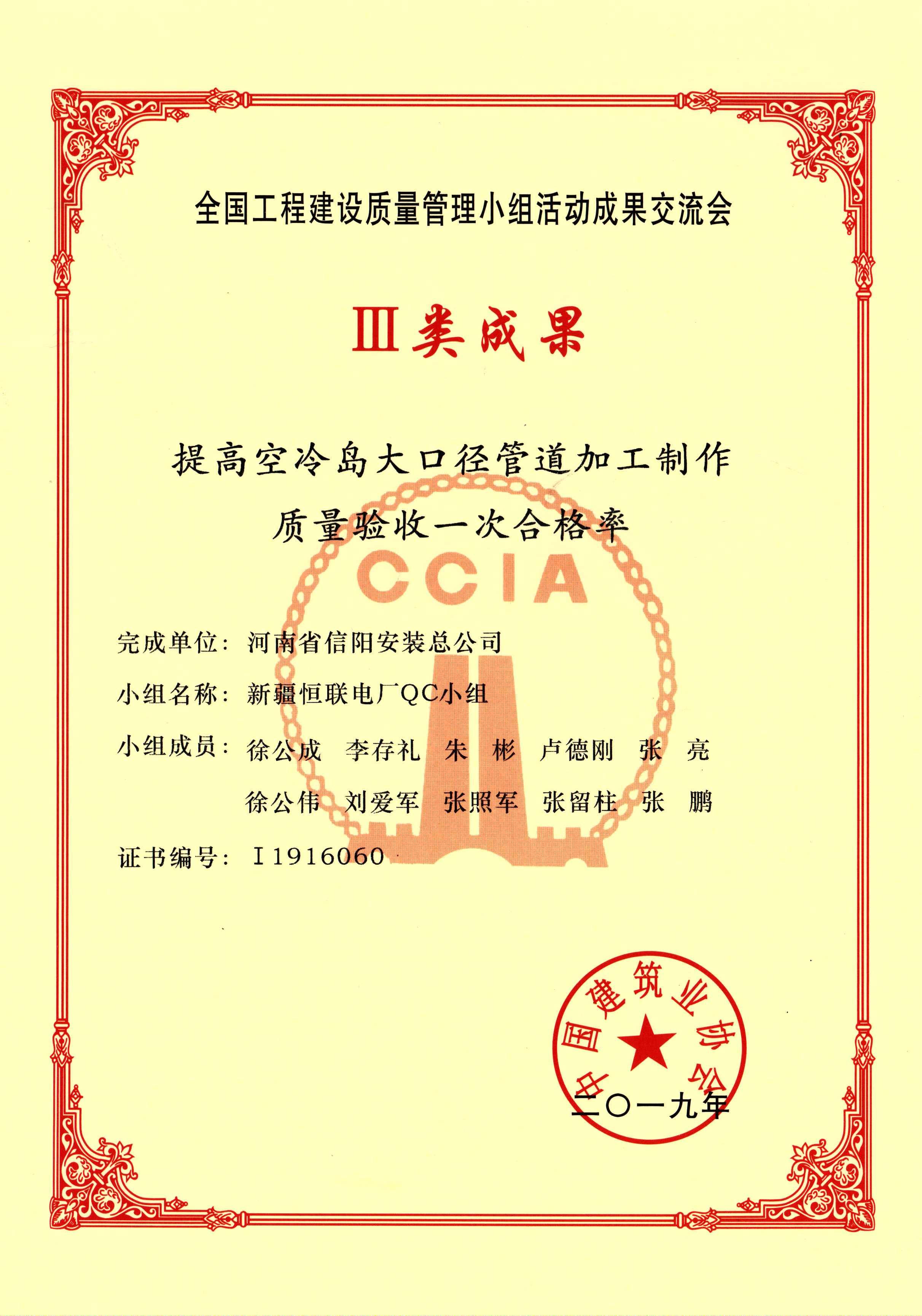 全国工程建设QC质量三等奖(新疆恒联电厂)2019.6.jpg